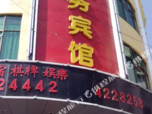 竹山雅和商務賓館