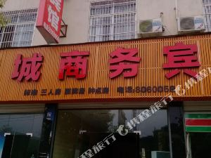 松陽華城商務賓館