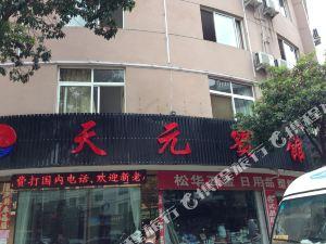 慶元天元賓館