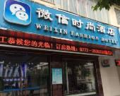 柳州微信時尚酒店