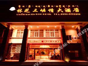 林芝三峽情酒店