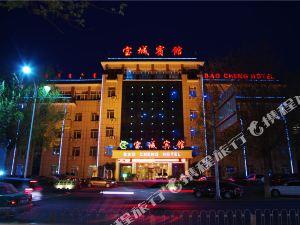 赤峰寶城賓館
