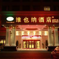 維也納酒店(上海浦東機場店)酒店預訂