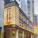 澳門假日酒店(Holiday Inn Macau)