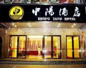 長沙中陽酒店