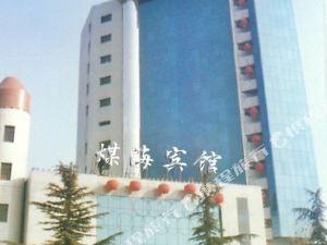 晉城煤海賓館