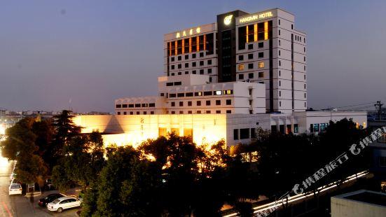 杭州蕭山航民賓館