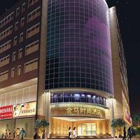 金馬時尚酒店(深圳筍崗店)酒店預訂