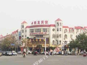濟源桓龍快捷酒店