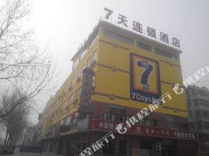 7天連鎖酒店(焦作人民路市政府店)