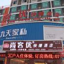 尚客優快捷酒店(撫州臨川店)