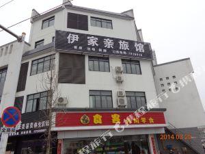 黃山伊家親旅館