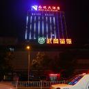 鄂州南悅大酒店
