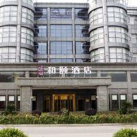 和頤酒店(上海虹橋樞紐國家會展中心店)酒店預訂