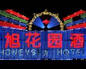 重慶海旭花園酒店