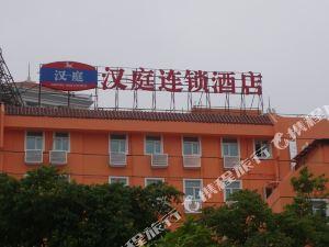 漢庭酒店(汕頭金砂東路店)