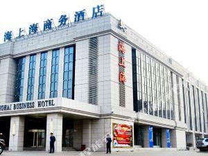 葫蘆島海上海蓮花商務酒店一部