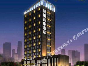 綿陽新川首座酒店