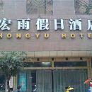 西充宏雨假日酒店