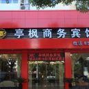 臨海亭楓商務賓館