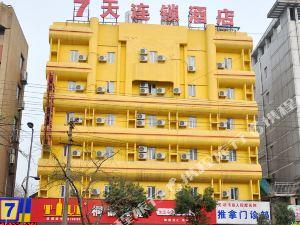 7天連鎖酒店(蕪湖步行街二店)