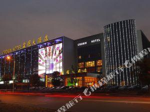 湖州吳興皇冠大酒店