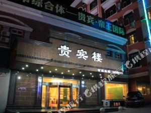 密山貴賓樓大酒店
