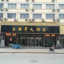 阜寧金海岸大酒店