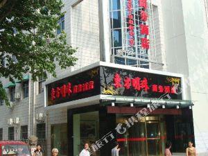 渭南三秦東方明珠商務酒店