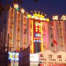 昌吉東方酒店