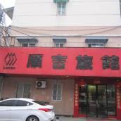蕪湖順吉旅館