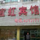 安慶市宜虹賓館