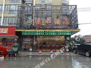 蒼南嘉禾酒店
