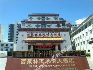 林芝風情大酒店