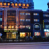 上海陽坤華府國際酒店酒店預訂