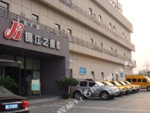 錦江之星(上海奉賢南橋店)