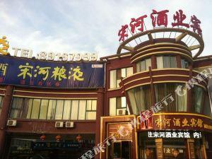 濱海宋河賓館