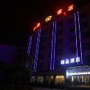 婺源臻品酒店