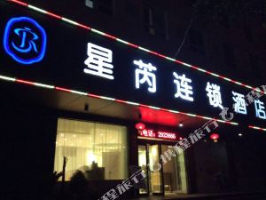 星芮連鎖酒店(許昌火車站大同街店)
