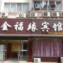 濱海金福緣賓館