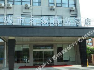 濱海城市之家商務賓館