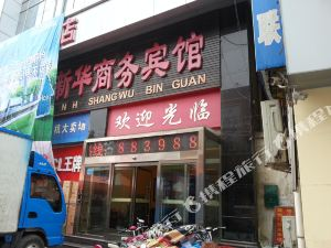 金鄉新華商務賓館