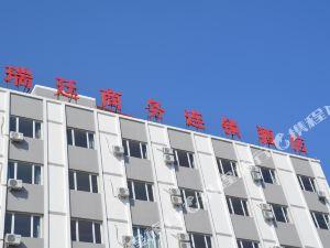 石河子瑞廷商務酒店