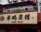 永嘉華鵬賓館