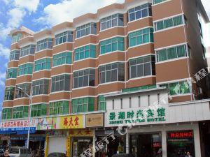 山水時尚酒店(深圳布吉景湖店)