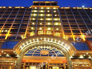 河源匯豪國際酒店