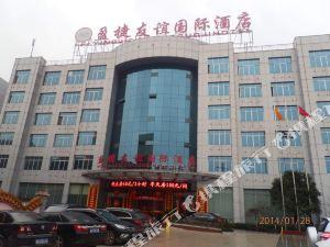 邵陽盈捷友誼國際酒店