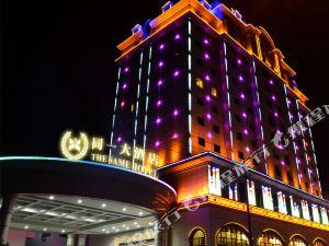 東莞同一酒店(The Same Hotel)
