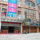 漢庭酒店(龍巖閩西交易城店)