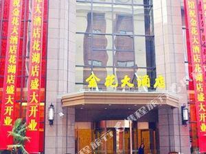黃石花湖金花大酒店